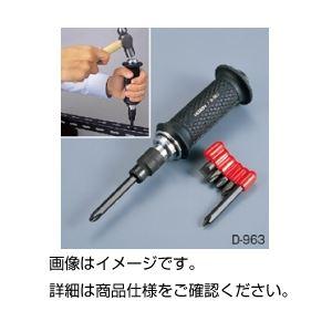 【送料無料】(まとめ)インパクトドライバーD-963【×3セット】
