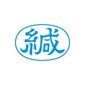 (業務用50セット) シヤチハタ Xスタンパー/ビジネス用スタンプ 【緘/横】 XAN-006H3 藍