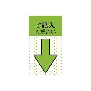 【送料無料】(業務用30セット) スリーエム 3M ポストイットジョーブポインタ684P-KH-5P 記入5P