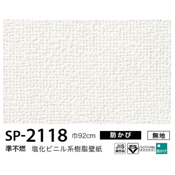 お得な壁紙 のり無しタイプ サンゲツ SP-2118 【無地】 92cm巾 45m巻