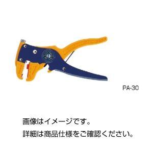 【送料無料】(まとめ)ワイヤーストリッパーPA-30【×5セット】