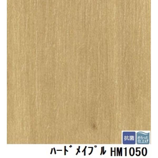 【送料無料】サンゲツ 住宅用クッションフロア ハードメイプル 板巾 約15.2cm 品番HM-1050 サイズ 182cm巾×10m