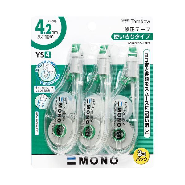 【送料無料】(業務用20セット) トンボ鉛筆 修正テープモノ YS4KCA-325 3個