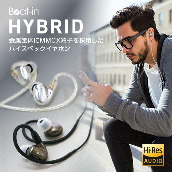 【送料無料】Beat-in Hybrid ハイレゾ対応イヤホン シルバー