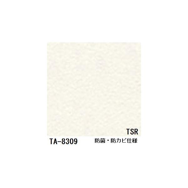 【送料無料】抗菌・防カビ仕様の粘着付き化粧シート カラーシリーズ サンゲツ リアテック TA-8309 122cm巾×4m巻【日本製】