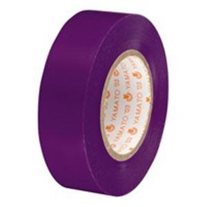【送料無料】(業務用50セット) ヤマト ビニールテープ/粘着テープ 【19mm×10m/紫】 10巻入り NO200-19 ×50セット
