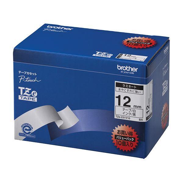 【送料無料】ブラザー工業 TZeテープ ラミネートテープ(白地/黒字) 12mm 10本パック TZe-231V10