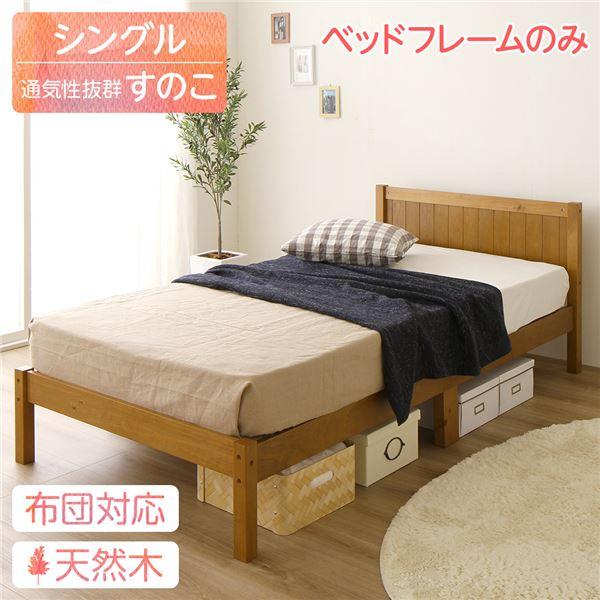 【送料無料】ナチュラルテイスト 木製ベッド スノコベッド 【布団対応 頑丈タイプ】 シングルサイズ (ベッドフレームのみ) 薄型ヘッドボード ベッド下有効活用 木目 『Mina ミーナ』 ライトブラウン【代引不可】