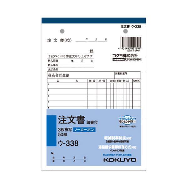 【送料無料】(まとめ) コクヨ NC複写簿(ノーカーボン)3枚注文書(請書付き) B6タテ型 8行 50組 ウ-338N 1セット(10冊) 【×5セット】