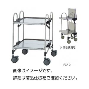 【送料無料】折りたたみ式ステンレスワゴン FGAM-2