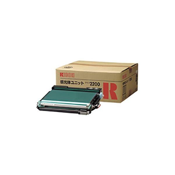 【送料無料】【純正品】 RICOH リコー インクカートリッジ/トナーカートリッジ 【307791 タイプ2200】 感光体ユニット
