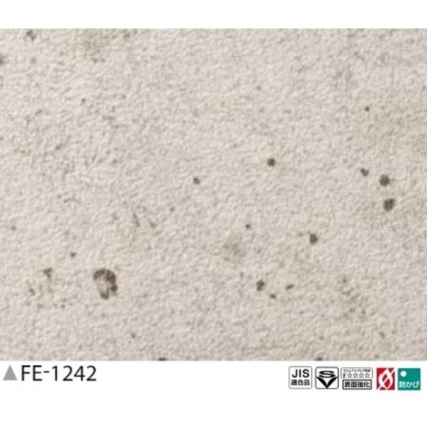 【送料無料】コンクリート調 のり無し壁紙 サンゲツ FE-1242 92cm巾 25m巻