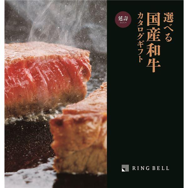【送料無料】選べる 国産和牛カタログギフト(延寿コース)