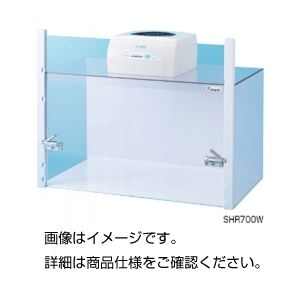 【送料無料】簡易クリーンスペース SHR700W