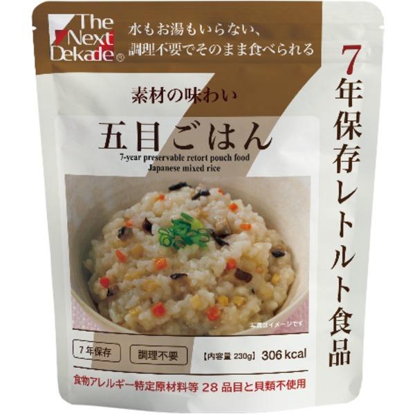 【送料無料】7年保存レトルト食品 五目ごはん(50袋入り)