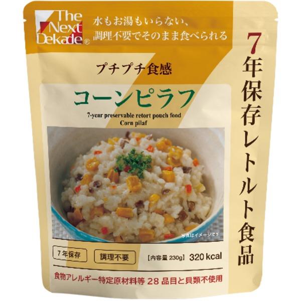 【送料無料】7年保存レトルト食品 コーンピラフ(50袋入り)