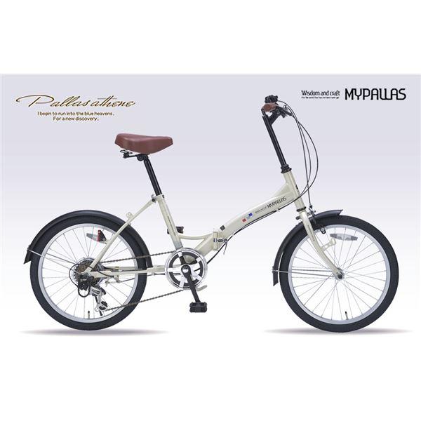 【送料無料】MYPALLAS(マイパラス) 折畳自転車20・6SP M-209 アイボリー