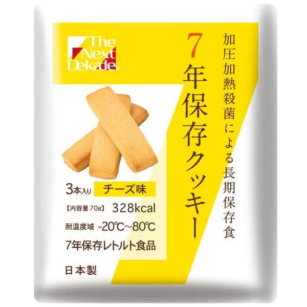 【送料無料】7年保存クッキー チーズ味(50袋入り)
