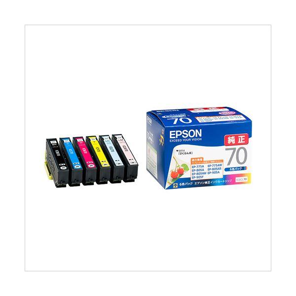 【送料無料】(業務用セット) エプソン EPSON インクジェットカートリッジ IC6CL70 6色パック【×2セット】