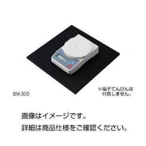 (まとめ)防振マット BM-300【×3セット】