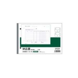 【送料無料】(業務用20セット) アピカ 納品書 DF224X5 請求書付 B6 3枚 5冊組