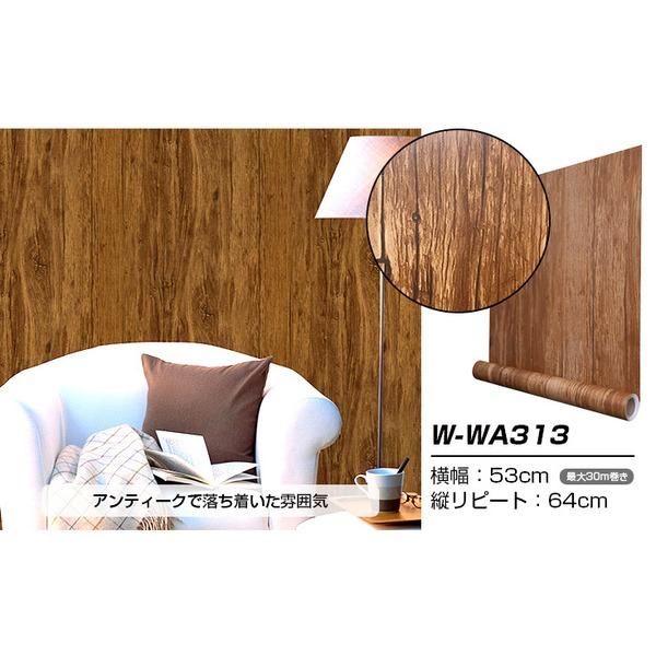 【WAGIC】(30m巻)リメイクシート シール壁紙 プレミアムウォールデコシートW-WA313 木目 アンティーク ブラウン【代引不可】