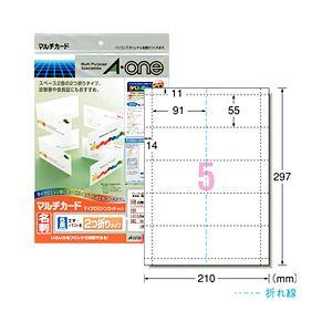 【送料無料】(業務用セット) マルチカード 5面2つ折りタイプ(A4) 1パック(10枚) 【×20セット】