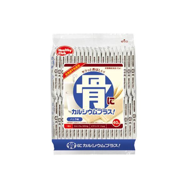 【送料無料】(業務用20セット) ハマダコンフェクト 健康サポートウエハース カルシウムプラス