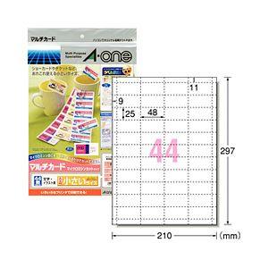 【送料無料】(業務用セット) マルチカード(A4) 標準・白無地・44面 小さいサイズ 【×20セット】