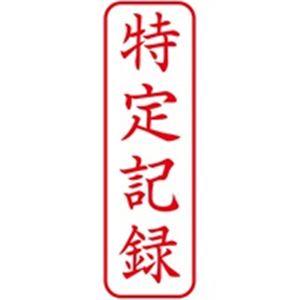 (業務用50セット) シヤチハタ Xスタンパー/ビジネス用スタンプ 【特定記録/縦】 赤 XBN-905V2