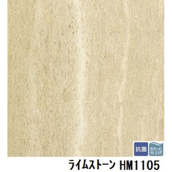 【送料無料】サンゲツ 住宅用クッションフロア ライムストーン 品番HM-1105 サイズ 182cm巾×4m