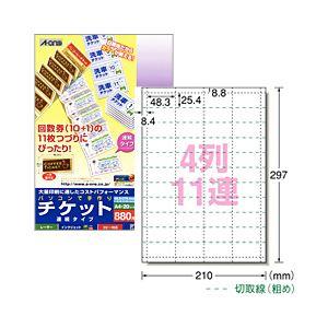 (業務用セット) チケット 連続タイプ(A4) 薄口・白無地・4列11連 【×20セット】