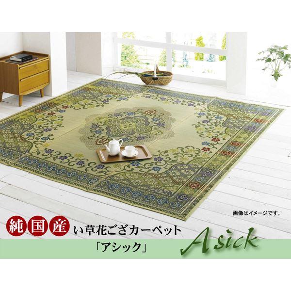 【送料無料】純国産 い草花ござカーペット 『アシック』 グリーン 江戸間6畳(261×352cm)