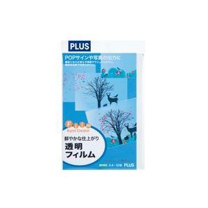 【送料無料】(業務用30セット) プラス 光沢透明フィルム IT-324FC A4 10枚