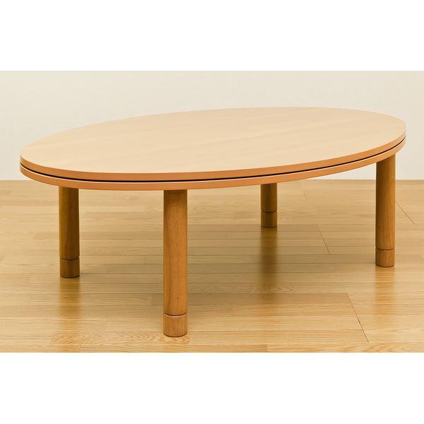 【送料無料】継ぎ足式モダンこたつテーブル 本体 【楕円形 幅120cm】 木目調 ナチュラル【代引不可】