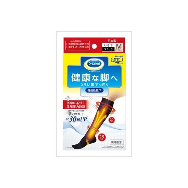 【送料無料】レキッドベンキーザー メディキュット 機能性靴下 L × 6 点セット