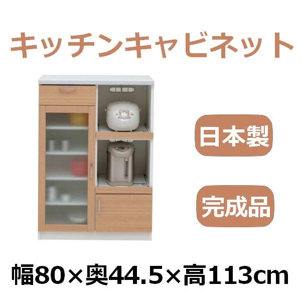 【送料無料】共和産業 キッシュ 80 ミドルキッチンキャビネット 【幅80×高113cm】 ナチュラル 日本製 国産