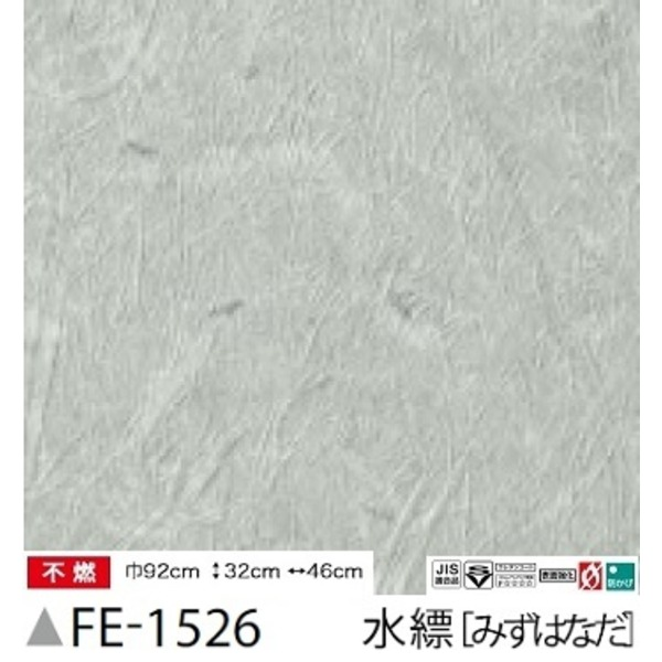 【送料無料】和風 じゅらく調 のり無し壁紙 サンゲツ FE-1526 92cm巾 35m巻