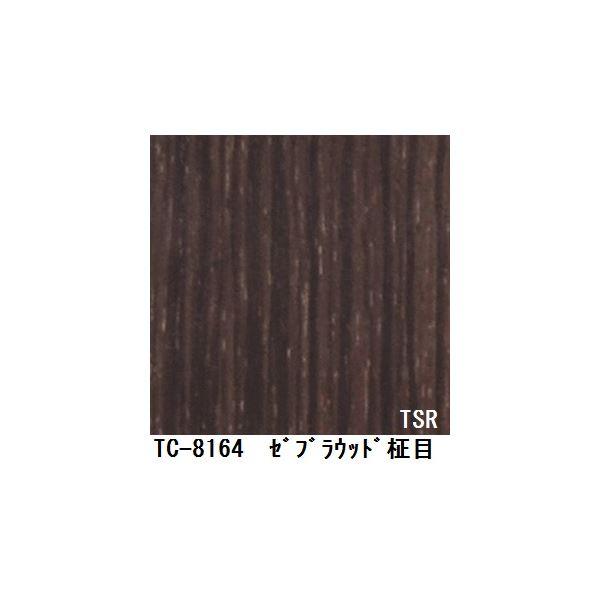 【送料無料】木目調粘着付き化粧シート ゼブラウッド柾目 サンゲツ リアテック TC-8164 122cm巾×4m巻【日本製】