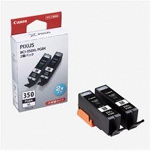 【送料無料】(業務用10セット) Canon キヤノン インクカートリッジ 純正 【BCI-350XLPGBK2P】 2本入り ブラック(黒) ×10セット