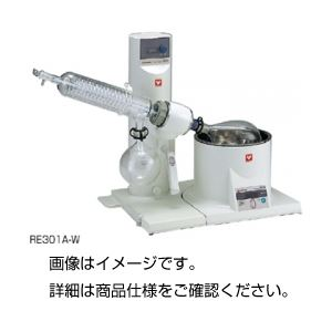 【送料無料】ロータリーエバポレーターRE301A