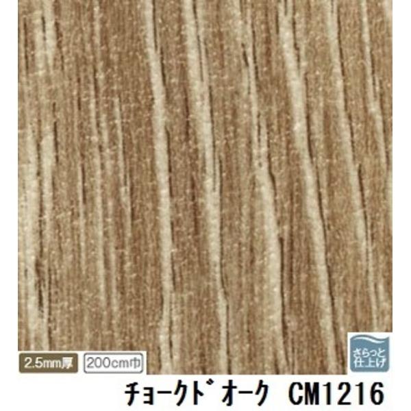 【送料無料】サンゲツ 店舗用クッションフロア チョークドオーク 品番CM-1216 サイズ 200cm巾×9m
