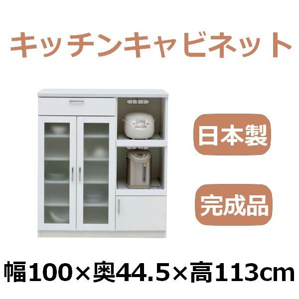 【送料無料】共和産業 キッシュ 100 ミドルキッチンキャビネット 【幅100×高113cm】 ホワイト 日本製 国産【代引不可】