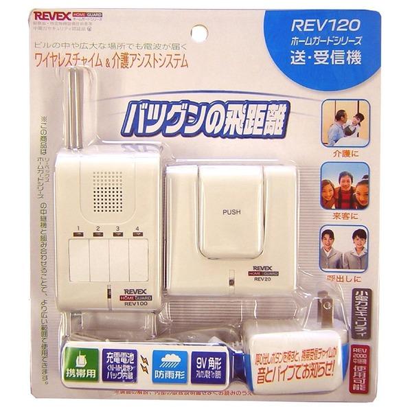 【送料無料】REVEX 呼び出しボタン&携帯受信チャイム REV120