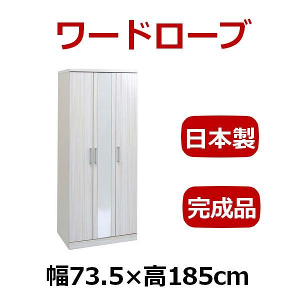 【送料無料】共和産業 レーチェ 75ワードローブ ミラー付 ホワイト木目【幅75.3×高さ185cm】 日本製 国産【代引不可】