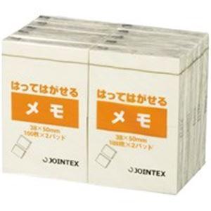 【送料無料】(業務用40セット) ジョインテックス 付箋/貼ってはがせるメモ 【38×50mm/黄】 P305J-Y-10P