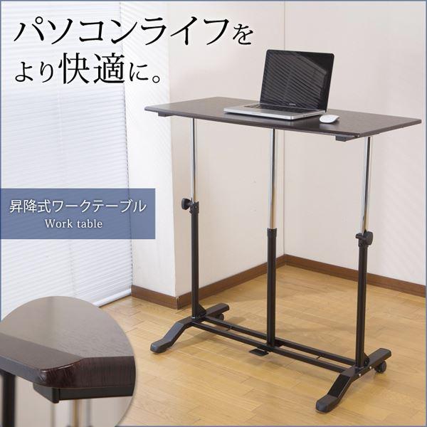 【送料無料】昇降式 パソコンテーブル/パソコンデスク 【ダークブラウン】 幅100cm 高さ調節可 キャスター付き【代引不可】