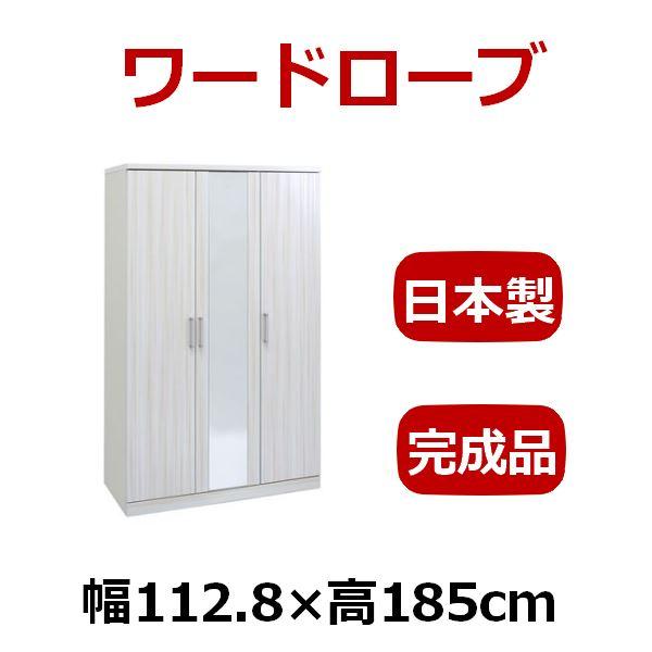 【送料無料】共和産業 レーチェ 113ワードローブ ミラー付 ホワイト木目【幅112.8×高さ185cm】 日本製 国産【代引不可】