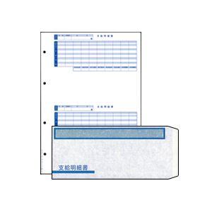 【送料無料】(まとめ) オービック 支給明細書パック(シール付) B4タテ 明細書300枚(封筒300枚付) KWP-1S 1セット 【×2セット】