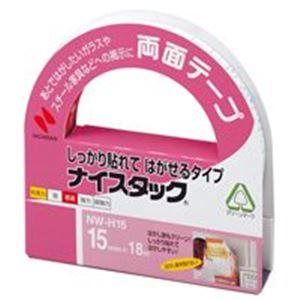 【送料無料】(業務用100セット) ニチバン 両面テープ ナイスタック 【しっかり貼れてはがせるタイプ/幅15mm×長さ18m】 NW-H15